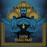 Batushka - CARJU NIEBIESNYJ